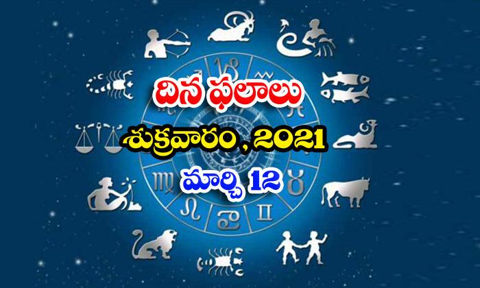 Telugu Daily Astrology Prediction Rasi Phalalu March 12 Friday 2021-తెలుగు రాశి ఫలాలు, పంచాంగం – మార్చి 12, శుక్రవారం, 2021-Latest News - Telugu-Telugu Tollywood Photo Image-TeluguStop.com