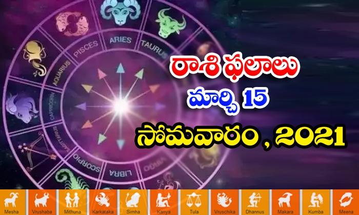Telugu Daily Astrology Prediction Rasi Phalalu March 15 Monday 2021-TeluguStop.com