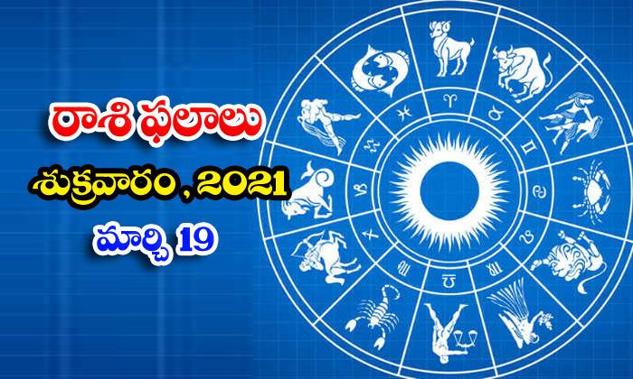 తెలుగు రాశి ఫలాలు, పంచాంగం - మార్చి 19, శుక్రవారం, 2021