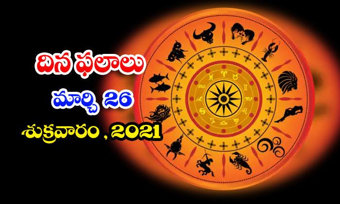 Telugu Daily Astrology Prediction Rasi Phalalu March 26 Friday 2021-TeluguStop.com