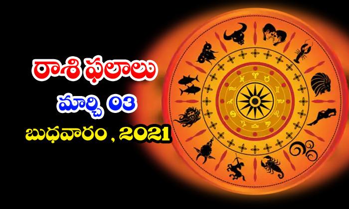 Telugu Daily Astrology Prediction Rasi Phalalu March 3 Wednesday 2021-TeluguStop.com