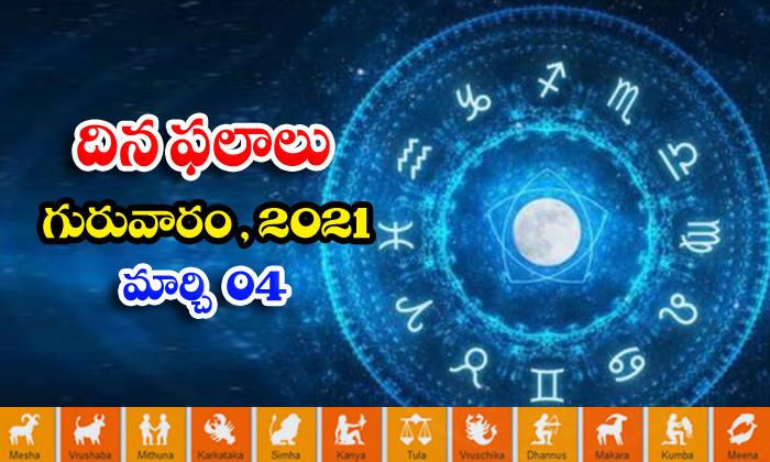 Telugu Daily Astrology Prediction Rasi Phalalu March 4 Thursday 2021-TeluguStop.com