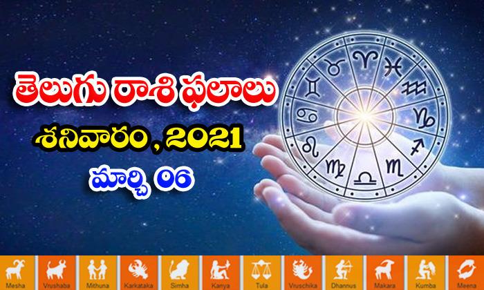 Telugu Daily Astrology Prediction Rasi Phalalu March 6 Saturday 2021-TeluguStop.com