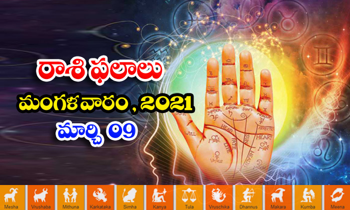 Telugu Daily Astrology Prediction Rasi Phalalu March 9 Tuesday 2021-TeluguStop.com