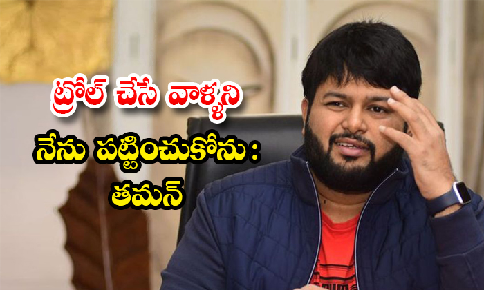 They Are Wasting Their Valuable Time Trolling Me Says Thaman-TeluguStop.com