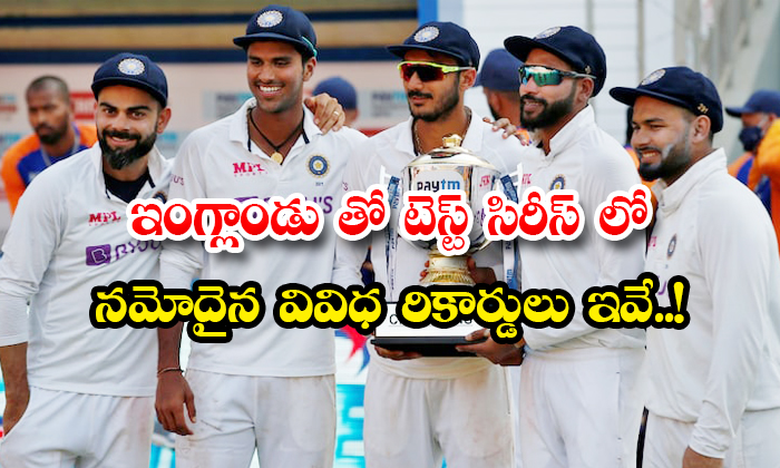 These Are The Records Established In India Vs England Test Series-TeluguStop.com