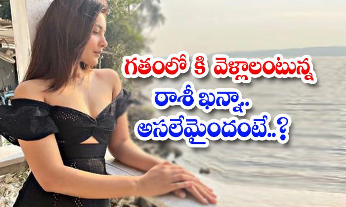 Rashi About Memories-TeluguStop.com