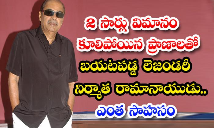 Tollywood Producer Ramanaidu Untold Story-TeluguStop.com
