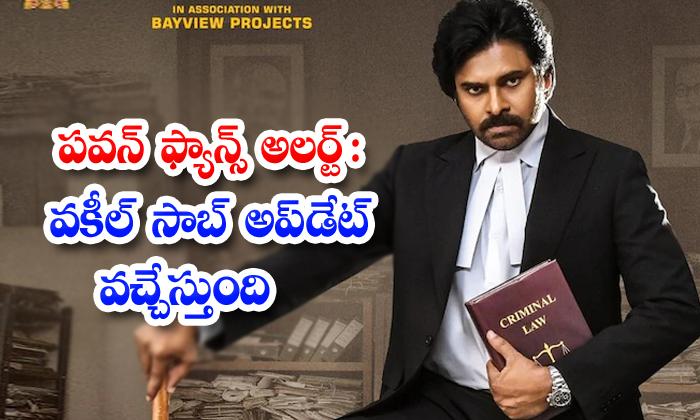 Pawan Fans Alert Vakil Saab Update Is Coming-TeluguStop.com