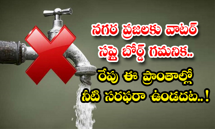 Tomorrow These Areas Will Not Get Water Supply Says Water Supply Board-TeluguStop.com