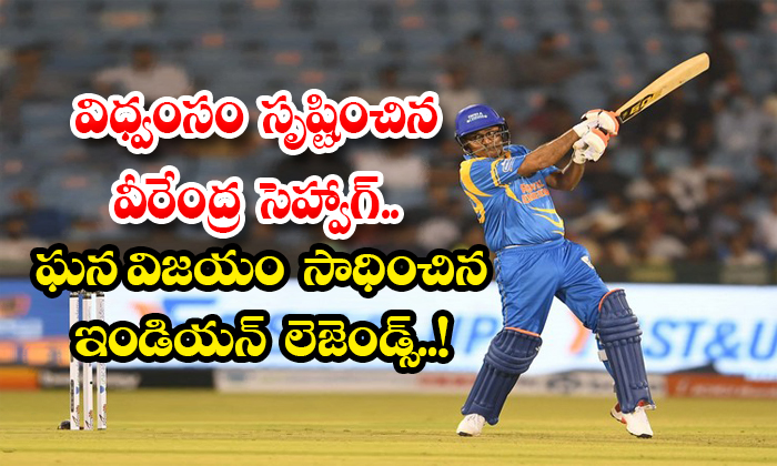Sehwag Tremendous Batting Grand Success For Indian Legends-TeluguStop.com