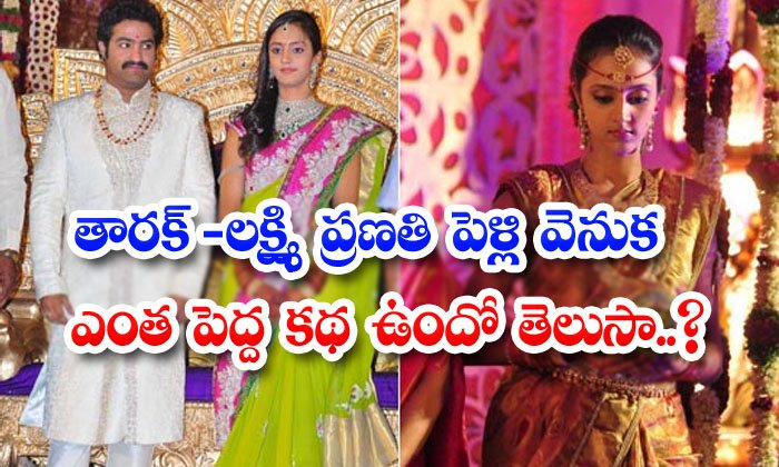 Untold Story About Jr Ntr And Lakshmi Pranathi Wedding-TeluguStop.com