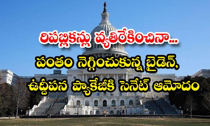 Us Senate Joe Biden Covid 19 Relief Bill-TeluguStop.com