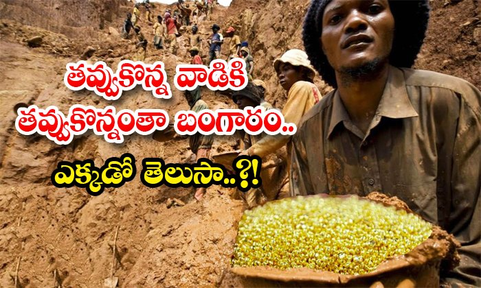 Very Huge Gold Mountain Found In Democratic Republic Of Congo-TeluguStop.com