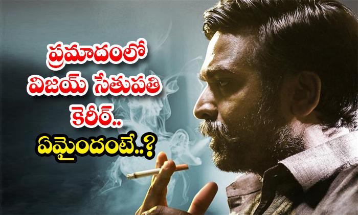 Vijay Sethupathi Flop Movies Dubbed In Telugu-TeluguStop.com