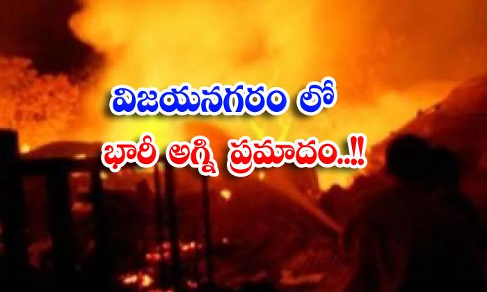 Huge Fire In Vijayanagar-TeluguStop.com