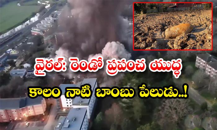 Viral Second World War Bomb Blasted-TeluguStop.com