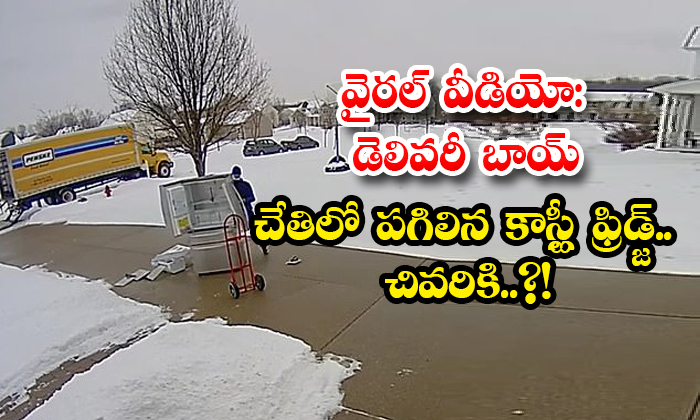 Viral Video Costly Fridge Has Broken In The Hands Of A Delivery Boy-TeluguStop.com