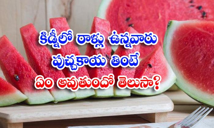 Watermelon Kidney Stones Latest News Health Tips Good Health-TeluguStop.com