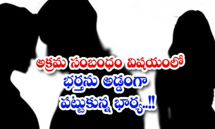 Wife Holding Her Husband As An Obstacle In An Illicit Affair-TeluguStop.com