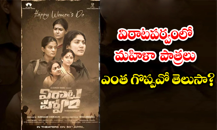 Womens Day Gift From Virata Parvam Movie-TeluguStop.com