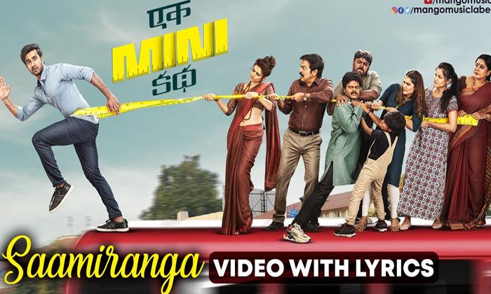 'ek Mini Katha' Team Releases Its Second Single-TeluguStop.com