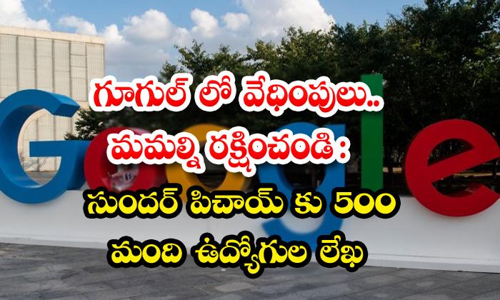 గూగుల్లో వేధింపులు... మమ్మల్ని రక్షించండి: సుందర్ పిచాయ్కు 500 మంది ఉద్యోగుల లేఖ