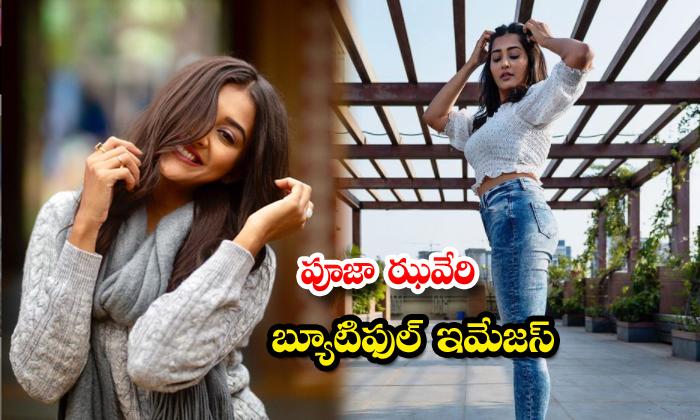 Beautiful Actress Pooja Jhaveri sizzling images-పూజా ఝవేరి బ్యూటిఫుల్ ఇమేజెస్