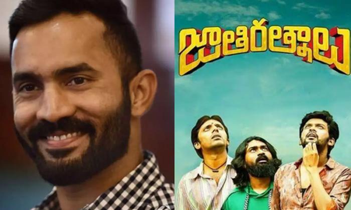 Cricketer Dinesh Karthik Praises Jathi Rathnalu Movie-జాతిరత్నాలు సినిమాకు ఫిదా అయిన టీమిండియా క్రికెటర్.. ఎవరంటే-Latest News - Telugu-Telugu Tollywood Photo Image-TeluguStop.com