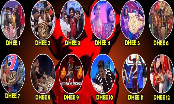 Telugu Dhee 1 To12 Seasons Winners List, Dhee 12 Seasons Winners, Dhee 12 Seasons Winners And Their Masters, Dhee All Seasons, Dhee Show, Dhee Title Winners List-Telugu Stop Exclusive Top Stories