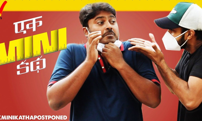 'ek Mini Katha' Team Officially Announces That They Are Not Stepping Out-TeluguStop.com