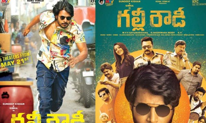 Teaser Talk: Gully Rowdy' Is An Entertaining Kidnap Tale-Latest News English-Telugu Tollywood Photo Image-TeluguStop.com