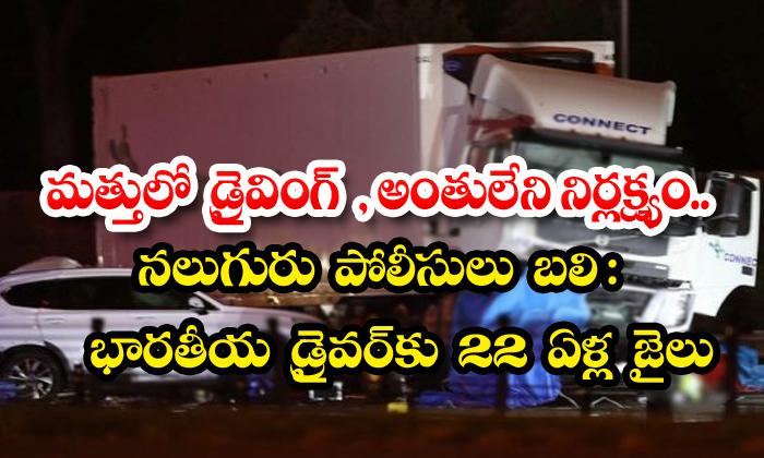 మత్తులో డ్రైవింగ్, అంతులేని నిర్లక్ష్యం .. నలుగురు పోలీసులు బలి: భారతీయ డ్రైవర్కు 22 ఏళ్ల జైలు