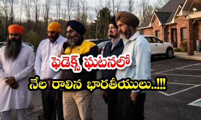 ఫెడెక్స్ ఘటనలో నేల రాలిన భారతీయులు...!!!