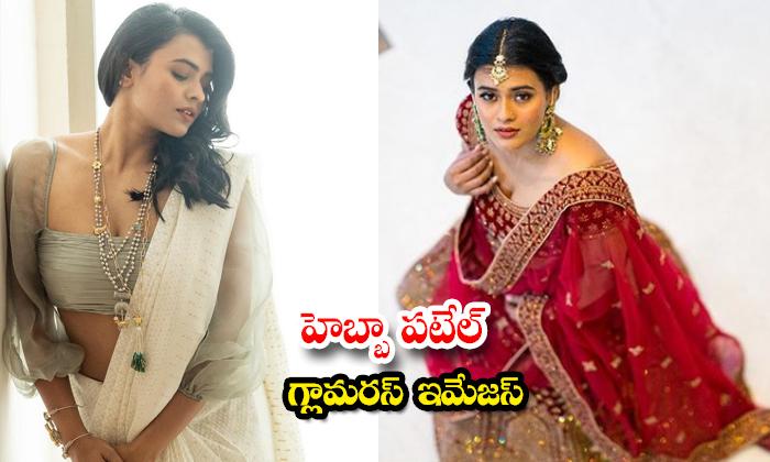 Look at the glamorous and spicy pics of Actress Hebah Patel-హెబ్బా పటేల్ గ్లామరస్ ఇమేజస్