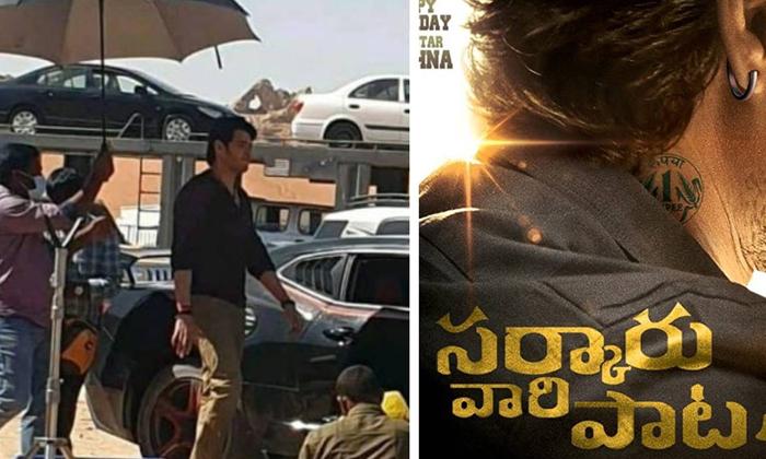 Mahesh Sarkari Vari Pata Pic Leaked-సర్కారు వారి పాట'కు లీకుల బెడద.. బయటకు వచ్చిన మహేష్ పిక్ -Latest News - Telugu-Telugu Tollywood Photo Image-TeluguStop.com