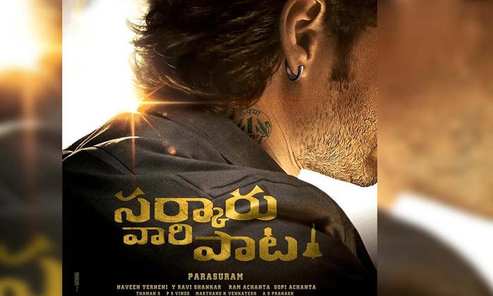 Latest Update On Mahesh Babu's 'sarkaru Vaari Paata'-TeluguStop.com