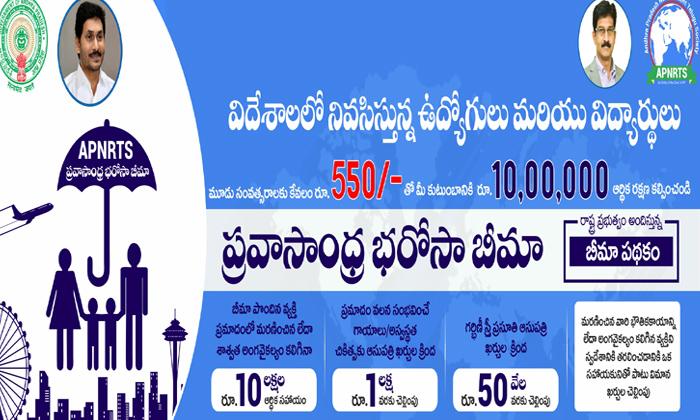 Telugu Ap Govt, Nris, Pravasandhra Bharosa Bhima, Ys Jagan, Ys Jagan Govt Good News For Nris-Telugu NRI