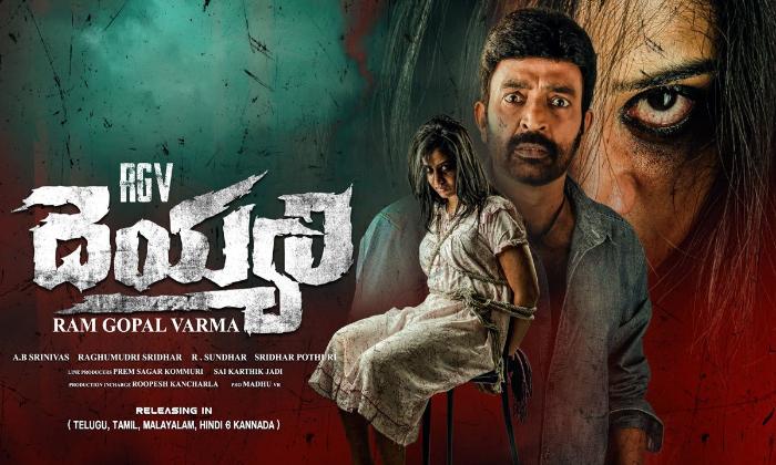 Rgv Deyyam Movie Release On April 16-ఆర్జీవీ, రాజశేఖర్ కాంబో… ఆగిపోయిన ఆ హర్రర్ సినిమా రిలీజ్ కి రెడీ-Latest News - Telugu-Telugu Tollywood Photo Image-TeluguStop.com
