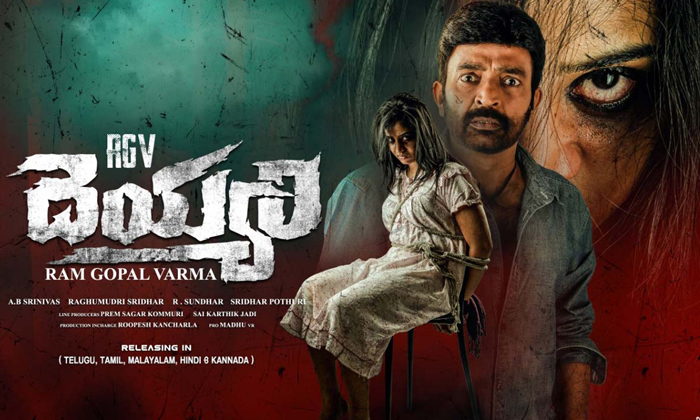 RGV's Deyyam' To Have A Big Release In Theatres Today-Latest News English-Telugu Tollywood Photo Image-TeluguStop.com