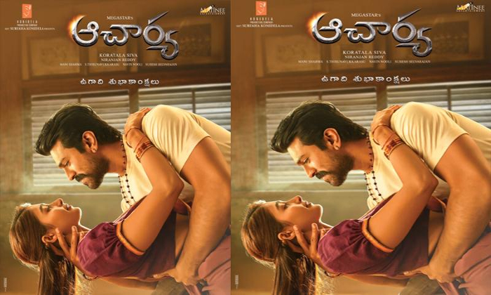 Ram Charan Pooja Hegde Romantic Look From Acharya-ఆచార్య నుంచి సిద్దా, నీలాంబరి రొమాంటిక్ పోస్టర్-Latest News - Telugu-Telugu Tollywood Photo Image-TeluguStop.com