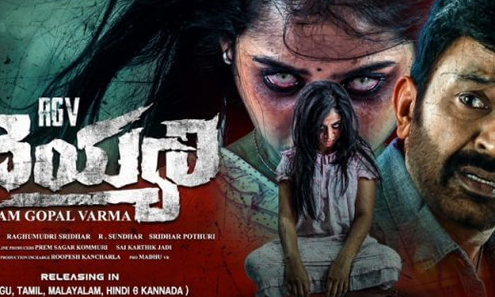 RGV-Rajasekhar's Deyyam' To Be Released Soon-Latest News English-Telugu Tollywood Photo Image-TeluguStop.com