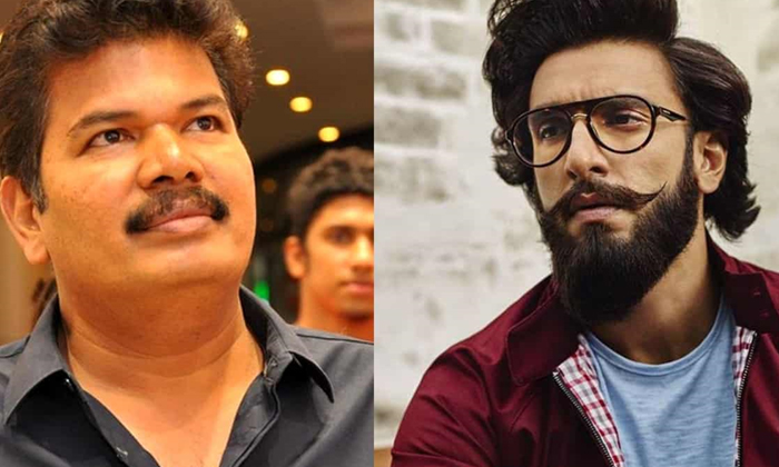 It's Official: Shankar To Remake His Hit Film With Ranveer Singh-Latest News English-Telugu Tollywood Photo Image-TeluguStop.com