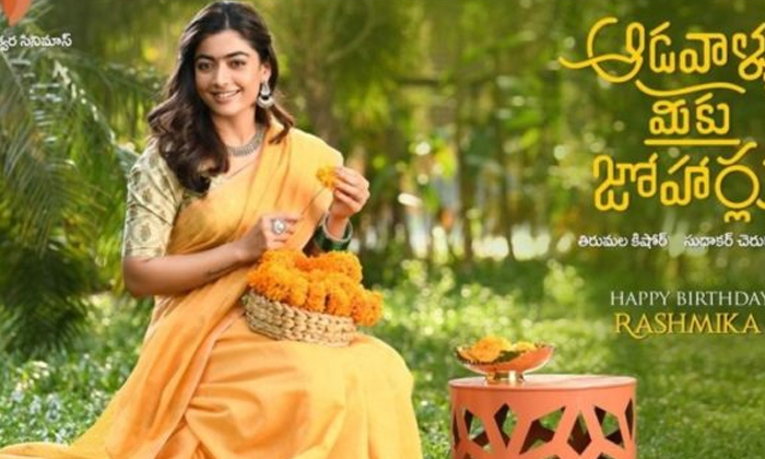 First Look: Rashmika From Aadavallu Meeku Johaarlu'-Latest News English-Telugu Tollywood Photo Image-TeluguStop.com