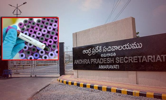 60 Positive Cases In Ap Sachivalayam-బ్రేకింగ్ : ఏపీ సచివాలయంలో కరోనా విలయ తాండవం..-Political-Telugu Tollywood Photo Image-TeluguStop.com