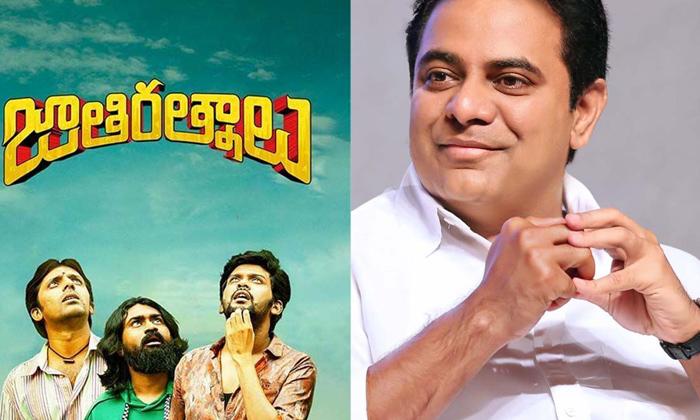 KTR's Review Of Jathi Ratnalu'-Latest News English-Telugu Tollywood Photo Image-TeluguStop.com