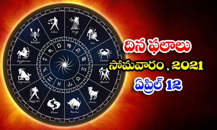 Telugu Daily Astrology Prediction Rasi Phalalu April 12 Monday 2021-తెలుగు రాశి ఫలాలు, పంచాంగం – ఏప్రిల్ 12 ,సోమవారం, 2021-Latest News - Telugu-Telugu Tollywood Photo Image-TeluguStop.com