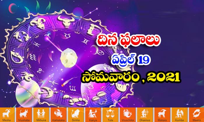 Telugu Daily Astrology Prediction Rasi Phalalu April 19 Monday 2021-తెలుగు రాశి ఫలాలు, పంచాంగం – ఏప్రిల్ 19, సోమవారం,2021-Latest News - Telugu-Telugu Tollywood Photo Image-TeluguStop.com