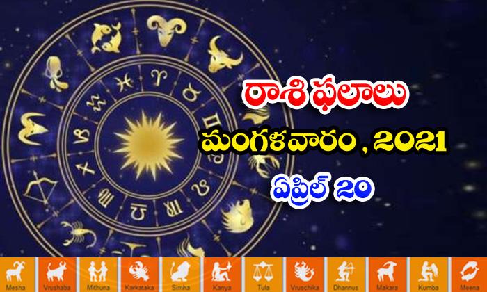 Telugu Daily Astrology Prediction Rasi Phalalu April 20 Tuesday 2021-తెలుగు రాశి ఫలాలు, పంచాంగం-ఏప్రిల్ 20, మంగళవారం,2021-Latest News - Telugu-Telugu Tollywood Photo Image-TeluguStop.com