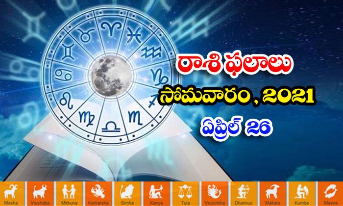 Telugu Daily Astrology Prediction Rasi Phalalu April 26 Monday 2021-TeluguStop.com